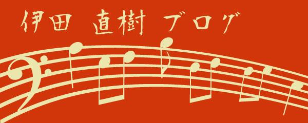 伊田直樹ブログ