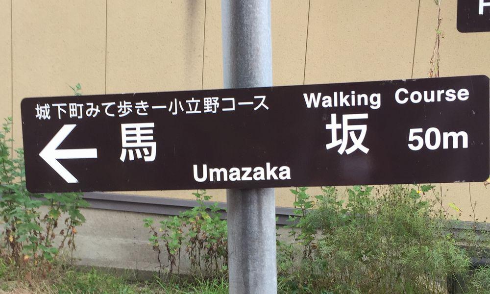 伊田弦楽塾の宝町教室は馬坂の途中にあります